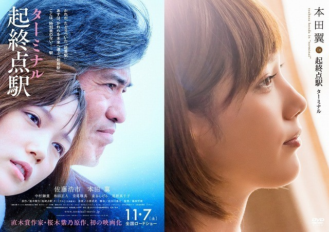 「起終点駅」本田翼演じるヒロインの過去エピソードを描くDVD、劇場公開前に発売!