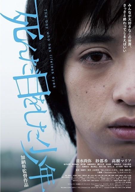 「死んだ目をした少年」DVDは10月7日に発売