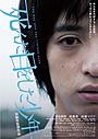 「死んだ目をした少年」主演・清水尚弥、紗都希らDVD発売を喜ぶ