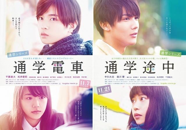 """""""切ない恋の瞬間""""を切り取った「通学シリーズ」のキービジュアルが公開!"""