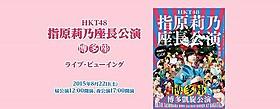 「HKT48指原莉乃座長公演」の凱旋公演!