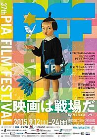 「PFF ぴあフィルムフェスティバル」ポスター「ベートーヴェン通りの死んだ鳩」