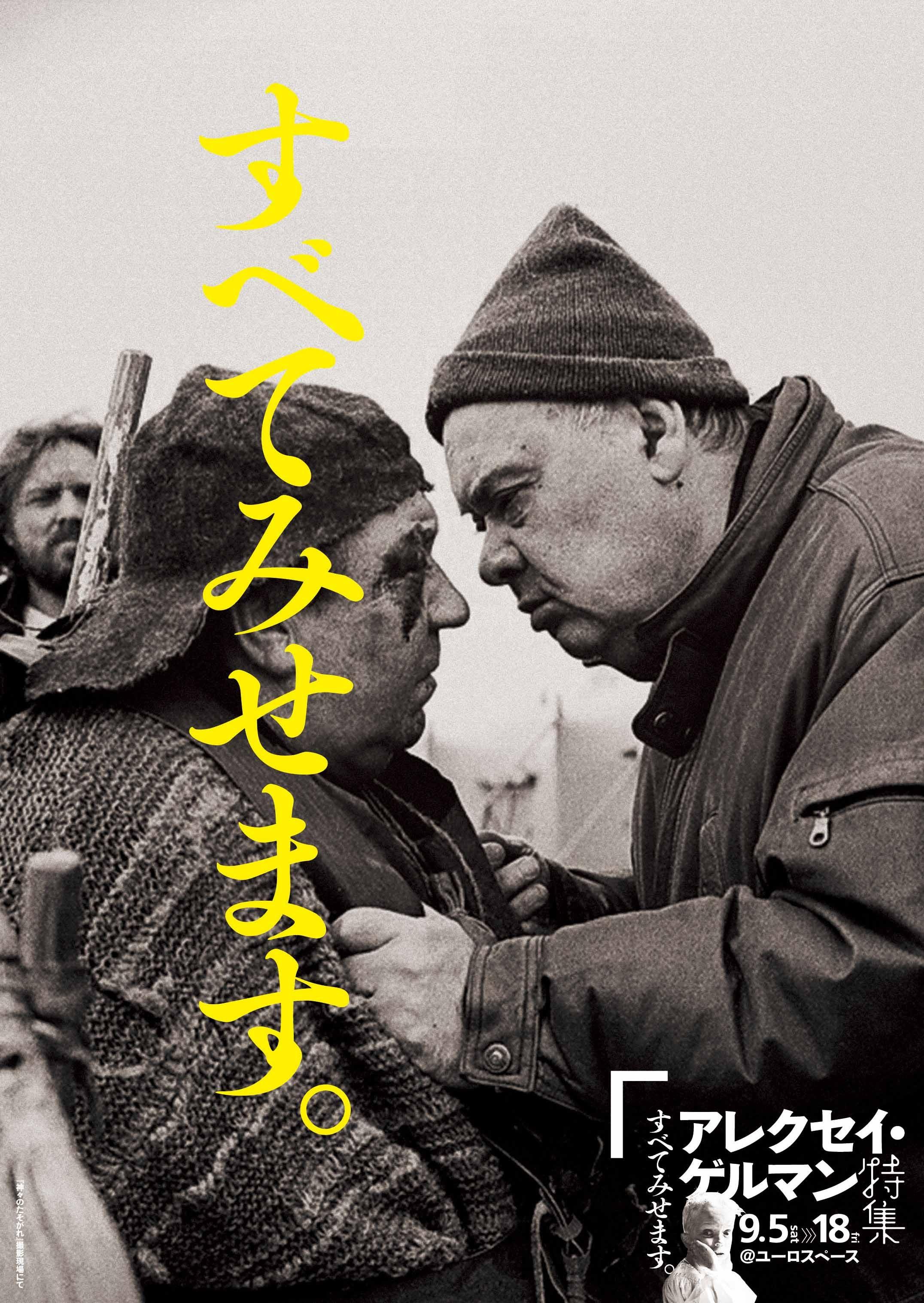 「神々のたそがれ」A・ゲルマン監督全作品を上映「すべてみせます アレクセイ・ゲルマン特集」開催