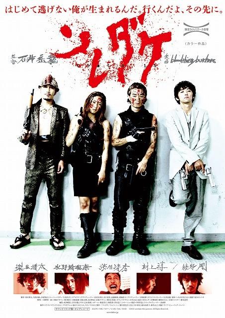 染谷将太×石井岳龍監督作「ソレダケ」モントリオール世界映画祭で上映決定
