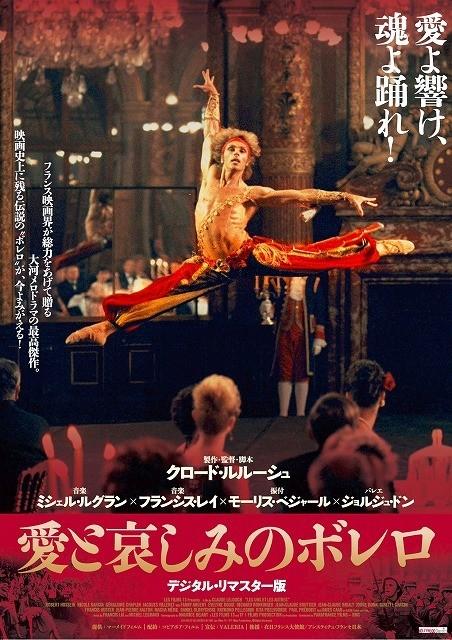 至高の仏メロドラマ「愛と哀しみのボレロ」デジタルリマスター版で4週限定上映