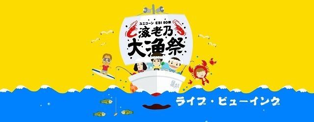 「ユニコーン」EBIの生誕50周年公演のライブビューイングが決定!
