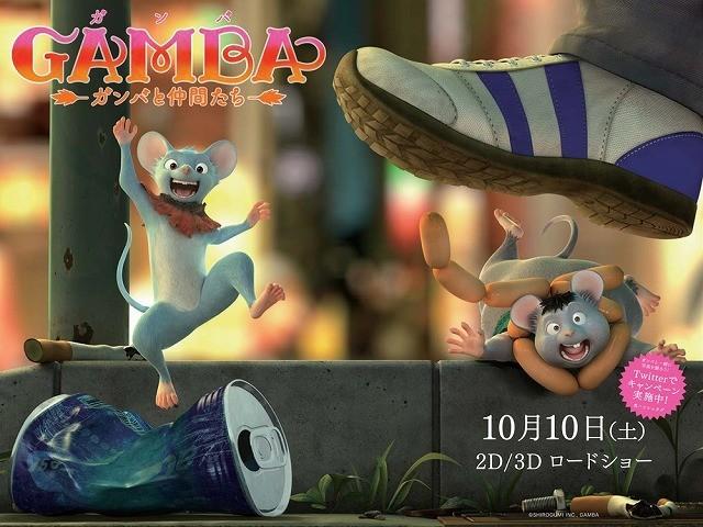 「GAMBA ガンバと仲間たち」劇場スタンディ完成&八丈島旅行当たるキャンペーン実施!