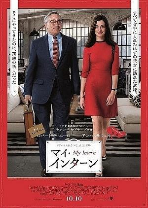 アン・ハサウェイがハイブランドを着こなす「マイ・インターン」ポスター画像公開