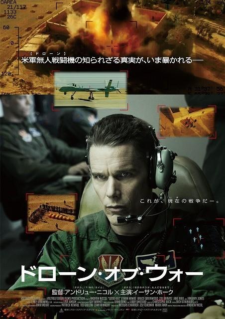 これが現代の戦争のリアル!「ドローン・オブ・ウォー」最新予告編&ポスター公開