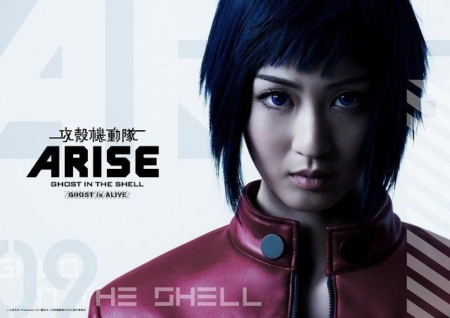 舞台版「攻殻機動隊ARISE」は日本初の3D映像が融合した舞台に 上演日程やチケット情報公開