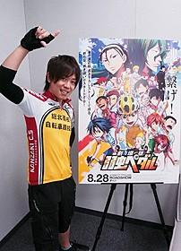 小野田坂道を演じる声優の山下大輝「劇場版 弱虫ペダル」