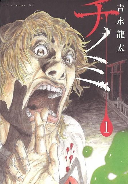 """漫画でも""""つ・な・げ・て・み・た・い""""「ムカデ人間」漫画化決定!"""