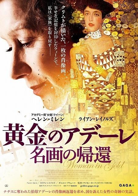 H・ミレン主演の感動の実話「黄金のアデーレ」公開決定&ポスタービジュアル完成!