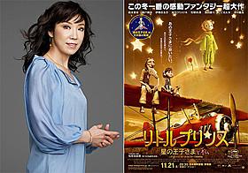松任谷由実が「リトルプリンス 星の 王子さまと私」の日本版主題歌を書き下ろし「星の王子さま」