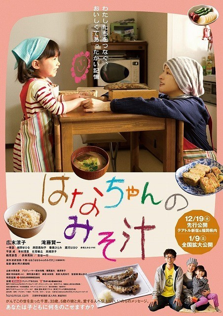 広末涼子主演作「はなちゃんのみそ汁」母娘の絆伝わるポスタービジュアル完成!