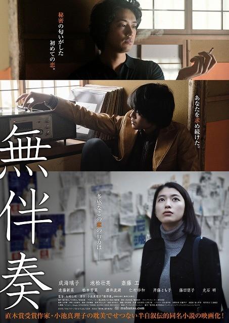 成海璃子×池松壮亮×斎藤工共演作「無伴奏」16年春公開決定&ビジュアル完成