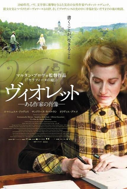 「ヴィオレット ある作家の肖像」日本版ビジュアル