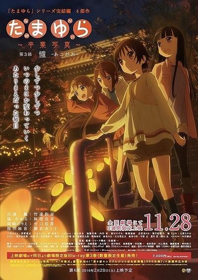 劇場版「たまゆら」第3部、少女たちが未来見据えるポスタービジュアル完成!