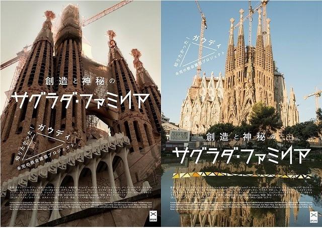未完の建築プロジェクト「サグラダ・ファミリア」に迫るドキュメンタリー12月公開