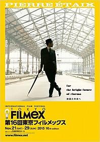 第16回東京フィルメックスビジュアル「ぼくの伯父さん」