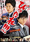 (C)田島隆・高橋昌大(別冊ヤングチャンピオン)2013 / 2014「びったれ!!!」製作委員会