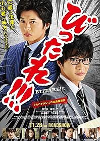「劇場版 びったれ!!!」ポスタービジュアル「劇場版 びったれ!!!」