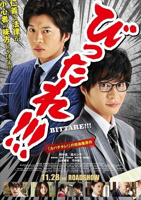 田中圭VS山本耕史!? 司法書士題材の映画「びったれ!!!」予告編完成