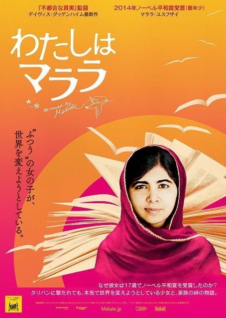 ノーベル平和賞史上最年少受賞者マララさんのドキュメンタリー予告編完成!