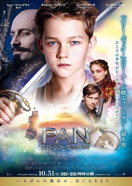 スキンヘッドのヒュー・ジャックマンがあざ笑う「PAN」日本オリジナルポスター公開