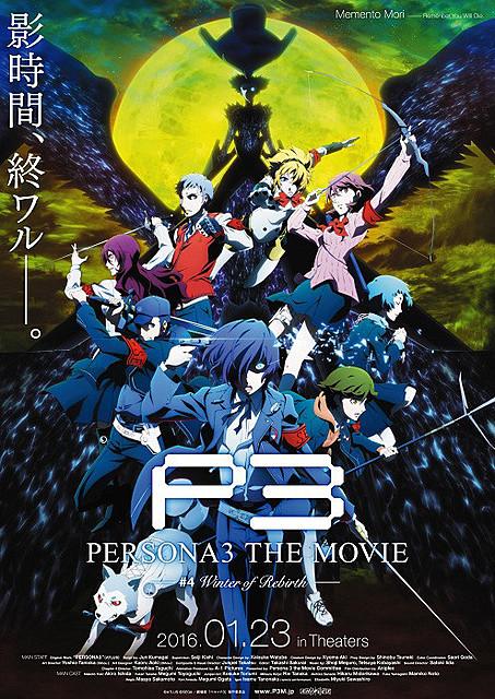 劇場版「ペルソナ3」最終章キービジュアル
