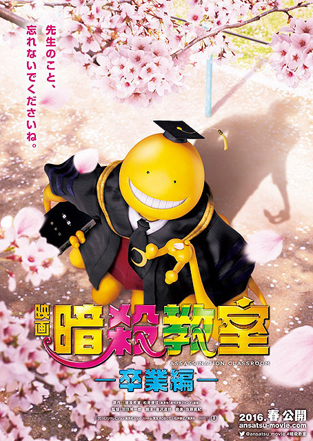 実写第2弾「暗殺教室 卒業編」ビジュアル完成 二宮和也、桐谷美玲も本格参戦