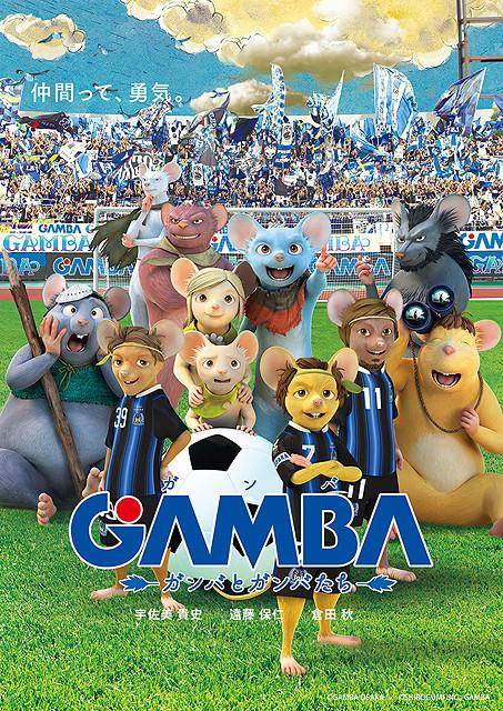 ガンバ大阪の選手がネズミになった 「GAMBA」×ガンバ大阪のコラボポスター