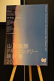 山形国際ドキュメンタリー映画祭 ポスター「首相官邸の前で」