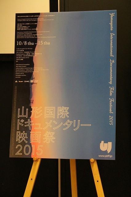 山形国際ドキュメンタリー映画祭 ポスター