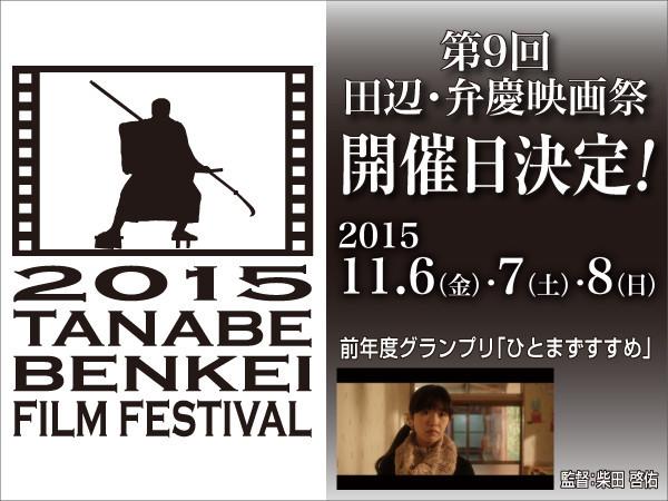 第9回田辺・弁慶映画祭コンペ部門入選8作品が決定!