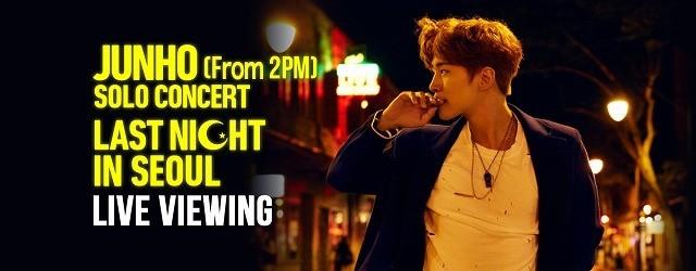 「2PM」JUNHO、初のソウル単独公演のライブビューイングが決定!