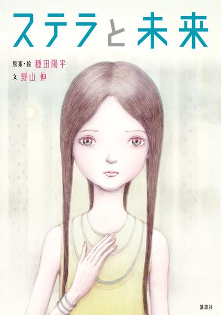 美術監督・種田陽平が描く「ステラと未来」発売!描き下ろし40点に込めた思いを明かす