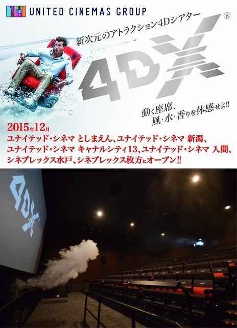 ユナイテッド シネマ 12月に 4dx 6館に新導入 全国10カ所に拡大 映画ニュース 映画 Com