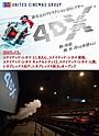 ユナイテッド・シネマ、12月に「4DX」6館に新導入!全国10カ所に拡大