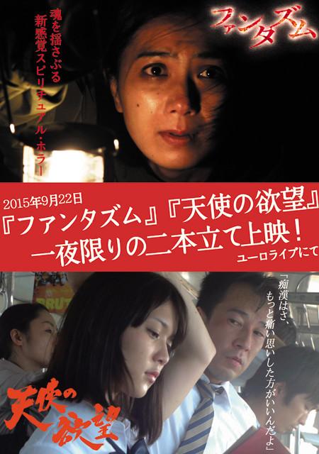 田辺・弁慶映画祭入選「ファンタズム」「天使の欲望」の特集上映が決定