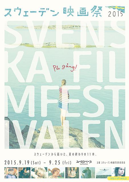 スウェーデン映画祭、9月19日から開催 「ファニーとアレクサンデル」オリジナル版も上映