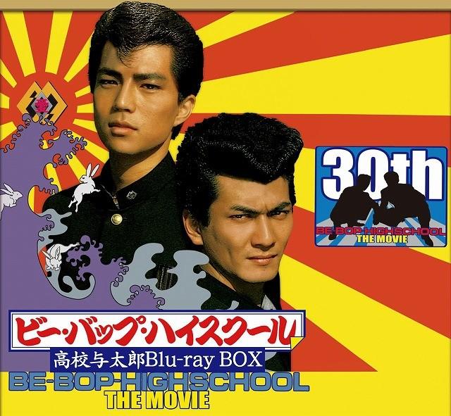 """ヒロシとトオルが""""高画質""""で帰ってくる! 「ビー・バップ・ハイスクール」BD-BOX発売"""