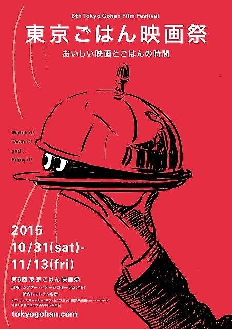 第6回東京ごはん映画祭、オールラインナップ発表!レストラン上映会も