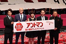 (左から)溝端淳平、ペイトン・リード監督、 内田有紀、ポール・ラッド、小杉竜一「アントマン」