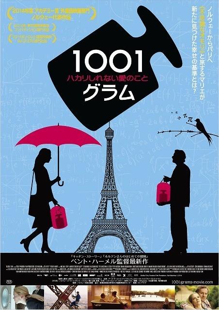 人生の重さはどれくらい? ベント・ハーメル監督最新作「1001グラム」予告完成