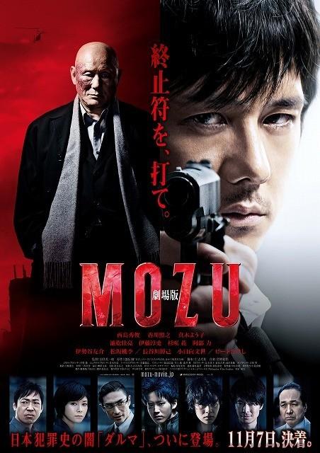 劇場版「MOZU」西島秀俊、ビートたけしらの鬼気迫る表情とらえた予告完成