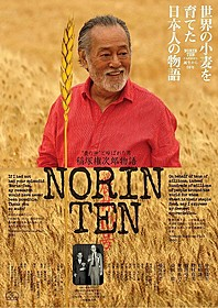 「NORIN TEN 稲塚権次郎物語」ポスター画像「NORIN TEN 稲塚権次郎物語」