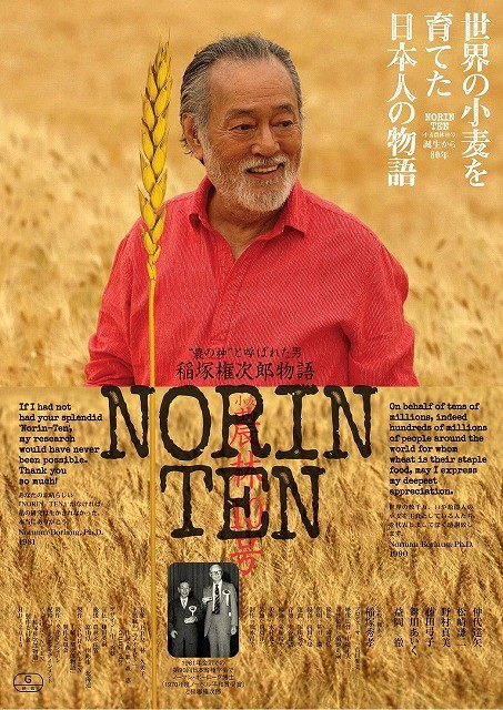 世界の食糧危機救った日本人描いた「NORIN TEN」予告編&ポスター公開