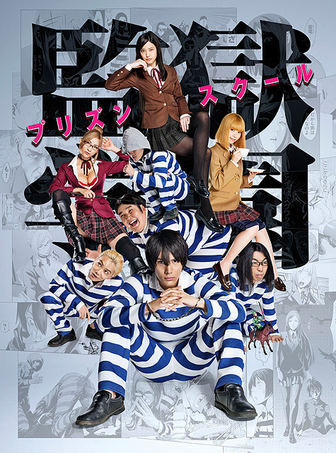 ドラマ「監獄学園」原作とアニメをリスペクトしたポスター完成 ジョー役は「テラハ」の宮城大樹