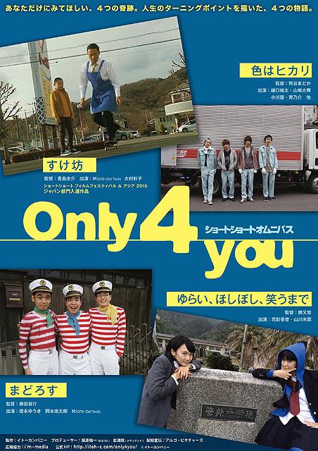 人生を切り取った4つの物語 Def TechのMicro出演オムニバス「Only 4 you」予告編完成